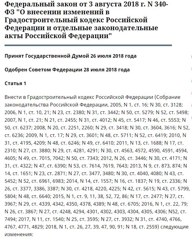 закон о внесении изменений в Градостроительный кодекс