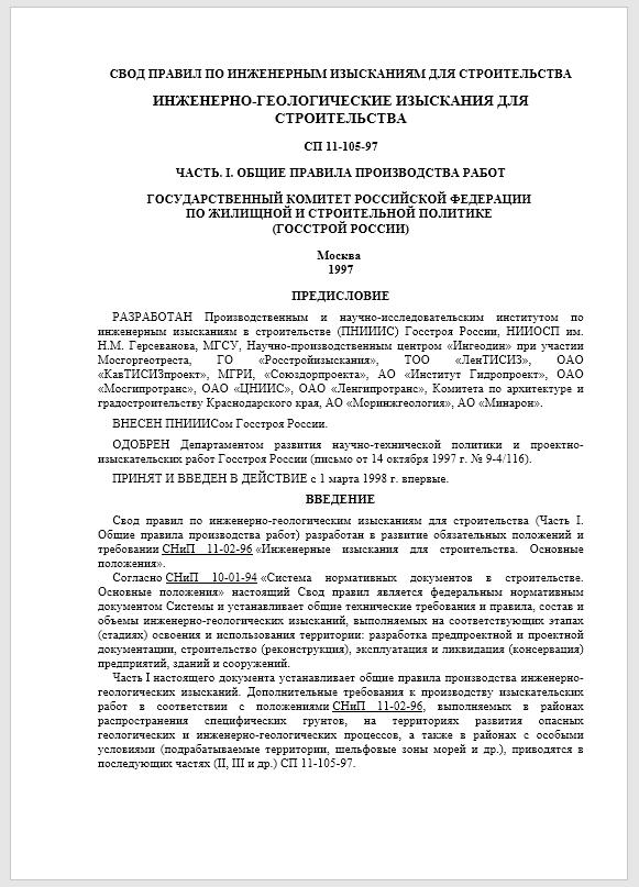 Отчет по Инженерно Геологическим Изысканиям скачать