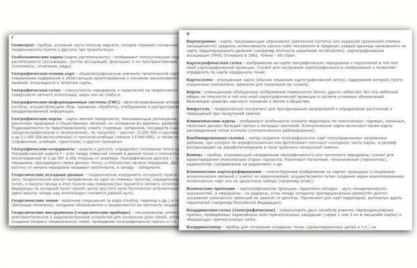Словарь технических терминов по геодезии, экологии, геологии и проектированию