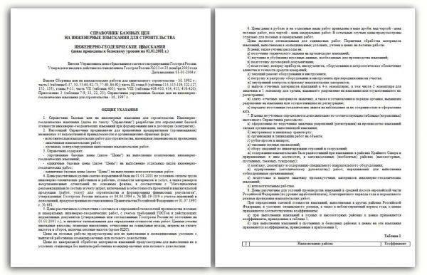 Справочник базовых цен на инженерные изыскания для строительства