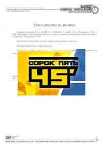 Отзыв о геодезической съемке от ЗАО Объединение 45-М