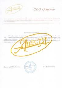 Отзыв от ООО Авеста о выполнении услуг по геодезии и проведении изысканий