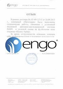 Отзыв от ООО ЕНГО о выполнении геодезических работ