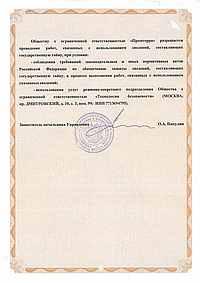 Вторая часть лицензии ФСБ на проектные изыскательские работы