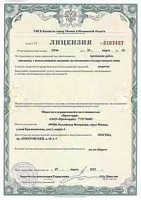 Лицензия ФСБ на на проведение инженерных изысканий с использованием материалов государственной тайны