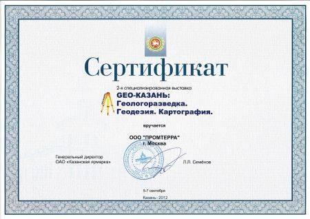 Геологоразведка, геодезия и картография - сертификат