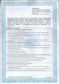 Свидетельство СРО и список инженерных изысканий