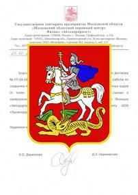 Отзыв о топографической съемке от ГУП МО Московский областной дорожный центр