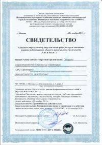 Лицензия СРО о допуске на опасные объекты