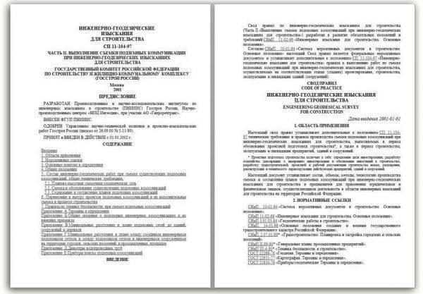Техническая документация по инженерно-геодезическим изысканиям