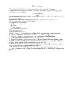 Требования к исполнительной документации для инженерных сетей
